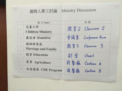 2015-09 IMG_1827 roma conference ministry discussions chinese (Large)