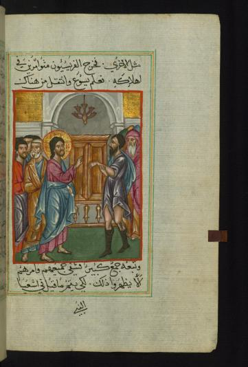 Ilyas_Basim_Khuri_Bazzi_Rahib_-_Jesus_Heals_the_Man_with_a_Withered_Hand_-_Walters_W59231B_-_Full_Page